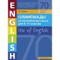 Олимпиады по английскому языку для 8-11 классов. Книга 2. Use of English. Учебное пособие