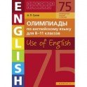 Английский язык. 8-11 классы. Олимпиады. Use of English. Книга 3. Учебное пособие