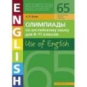 Английский язык. 8-11 классы. Олимпиады. Use of English. Книга 1. Учебное пособие