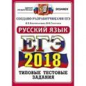 ЕГЭ 2018. Русский язык. Типовые тестовые задания