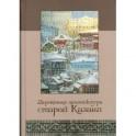 Деревянная архитектура старой Казани