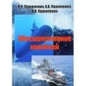 Обесшумливание кораблей