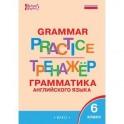 Английский язык 6 класс