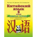 Китайский язык 5кл [Рабочая тетрадь]