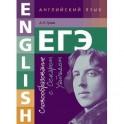 ЕГЭ. Английский язык. Словообразование с Оскаром Уайльдом. Учебное пособие