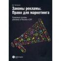 Законы рекламы. Право для маркетинга. Правовые основы рекламы в России и СНГ