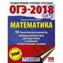 ОГЭ-2018. Математика 10 тренировочных вариантов экзаменационных работ для подготовки к основному государственному экзамену