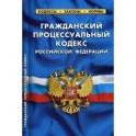 Гражданский процессуальный кодекс Российской Федерации по состоянию на 01.10.2017