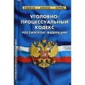 Уголовно-процессуальный кодекс Российской Федерации по состоянию на 01.10.2017