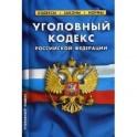Уголовный кодекс Российской Федерации по состоянию на 01.10.2017