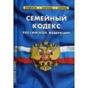 Семейный кодекс Российской Федерации по состоянию на 01.10.2017