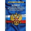 Кодекс РФ об административных правонарушениях на 01.10.17