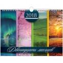 Календарь настенный «Мини». Перекидной.  2018 год