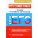 ЕГЭ. Русский язык. Пишем итоговое сочинение
