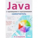 Самоучитель Java с примерами и программами