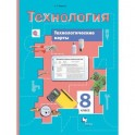 Технология. 8 класс. Технологические карты. Методическое пособие
