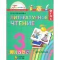 Литературное чтение. 3 класс. Учебник. В 4-х частях. Часть 1. ФГОС