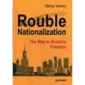 Rouble Nationalization. The Way to Russia's Freedom