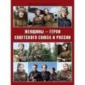 Женщины - герои Советского Союза и России