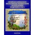 Английское и французское военно-морское противостояние на озере Онтарио осада Освего 1756 г.