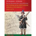 Когда Полоцк был российским. Полоцкая кампания Ивана Грозного 1563-1579 гг