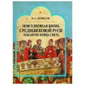 Повседневная жизнь средневековой Руси накануне конца света. Россия в 1492 году от Рождества Христова