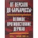 """От Версаля до """"Барбароссы"""". Великое противостояние держав. 1920-е - начало 1940-х гг."""