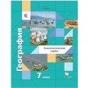 География. 7 класс. Материки, океаны, народы и страны. Технологические карты. Методическое пособие