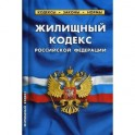 Жилищный кодекс Российской Федерации по состоянию на 01.10.2017