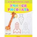 Для детского сада. Учимся рисовать. Жираф