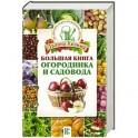 Большая книга огородника и садовода