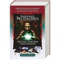 Большая книга экстрасенса. Ритуалы. Практики. Развитие способностей. 4 книги в комплекте