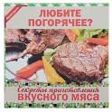 Любите погорячее? Секреты приготовления вкусного мяса