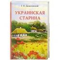 Украинская старина
