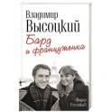 Владимир Высоцкий и Марина Влади. Бард и француженка