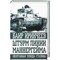Штурм линии Маннергейма. Оболганная победа Сталина