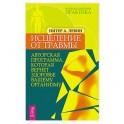 Исцеление от травмы. Авторская программа, которая вернет здоровье вашему организму