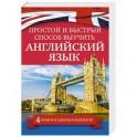 Простой и быстрый способ выучить английский язык