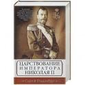 Царствование императора Николая II