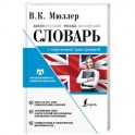 Англо-русский. Русско-английский словарь с современной лексикой