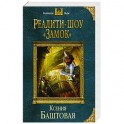 Реалити-шоу «Замок»