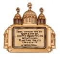 """Магнит - икона """"Святой Николай Сербский"""", храм, с молитвой"""