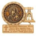 """Магнит - икона """"Пресвятая Богородица Казанская"""", с молитвой и колоколом, 8х7 см"""