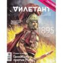 Журнал Дилетант. Выпуск №008