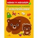Развивающая книжка с наклейками. Мамы и малыши