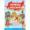 Горжусь Россией, раскраска для детей