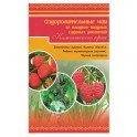 Оздоровительные чаи из садовых плодово-ягодных растений Камчатского края