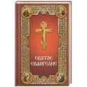 Святое Евангелие, на русском языке, с зачалами