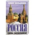 Россия  Снова эксперимент