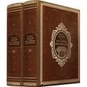 История архитектуры (комплект из 2 книг)